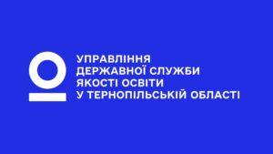освіти терн.обл